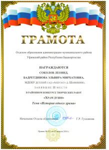 Соколов Леонид Храм души