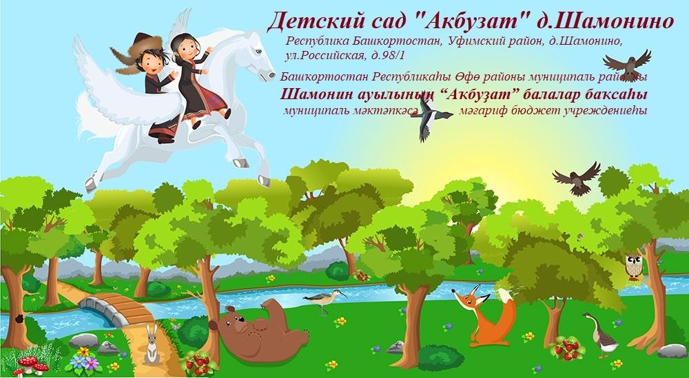 """Детский сад """"Акбузат"""""""